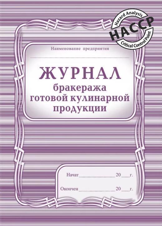 Бракеражный журнал готовой продукции