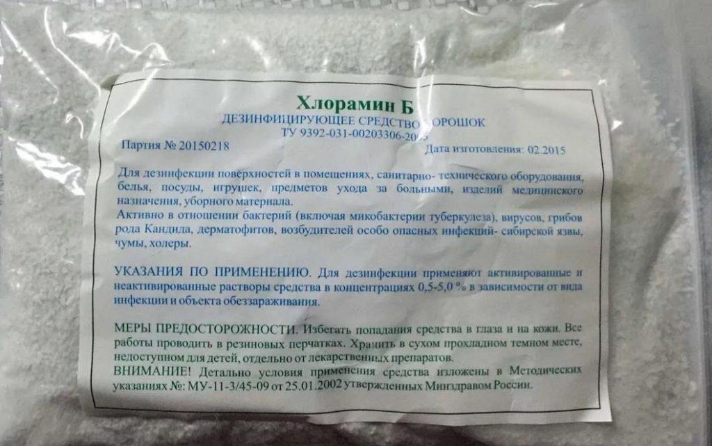Хлорамин инструкция по применению
