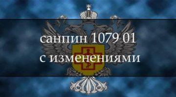 Действующий санпин 1079 01 с изменениями Б