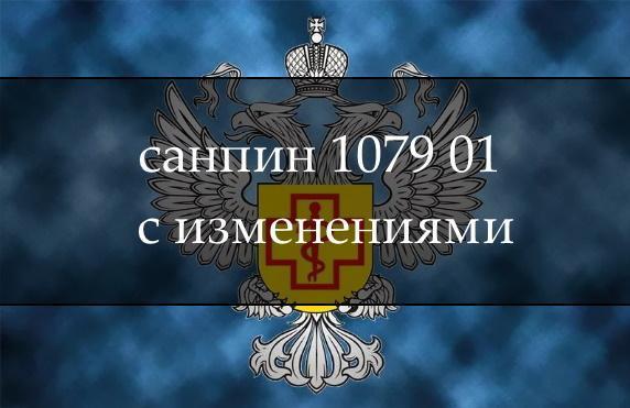 Действующий санпин 1079 01 с изменениями