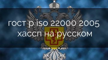 гост р iso 22000 2005 хассп на русском