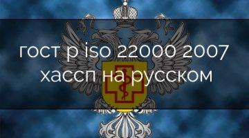 гост р iso 22000 2007 хассп на русском