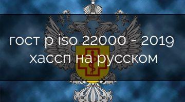 гост р iso 22000 - 2019 хассп на русском