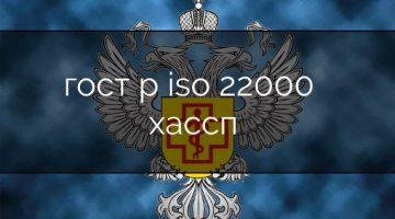 гост р iso 22000 хассп
