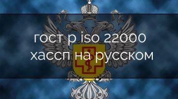 гост р iso 22000 хассп на русском