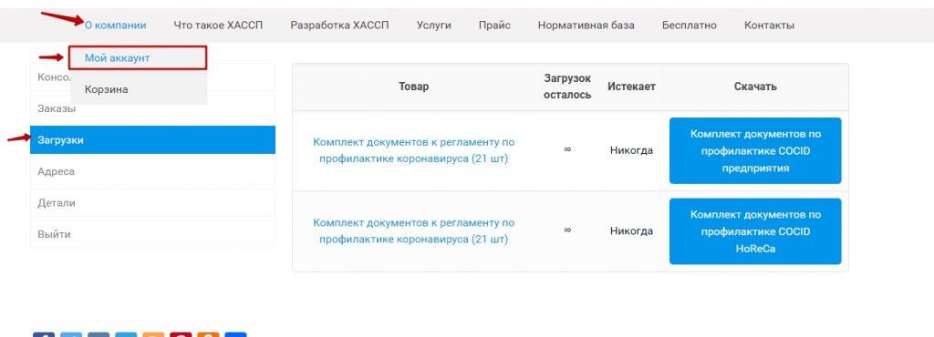 Мой аккаунт Рус ХАССП