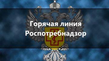 Горячая линия коронавирус в москве