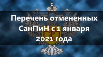 Перечень отмененных СанПиН с 1 января 2021 года